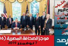 موجز الصحافة المصرية 7 نوفمبر 2019