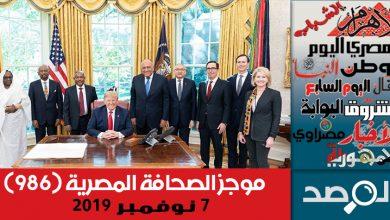 Photo of موجز الصحافة المصرية 7 نوفمبر 2019