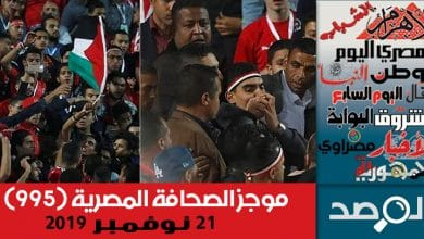 Photo of موجز الصحافة المصرية 21 نوفمبر 2019