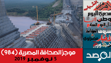 Photo of موجز الصحافة المصرية 5 نوفمبر 2019