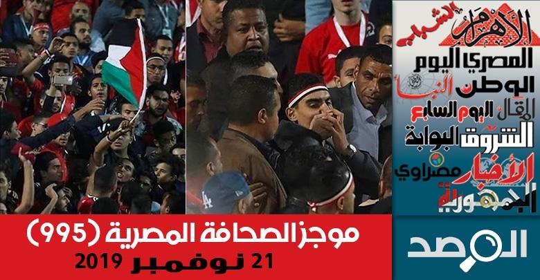 موجز الصحافة المصرية 21 نوفمبر 2019