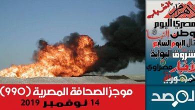 Photo of موجز الصحافة المصرية 14 نوفمبر 2019