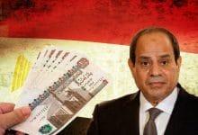 المخاطر الاستراتيجية لإنشاء الصندوق السيادي لمصر