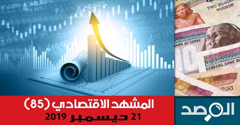 المشهد الاقتصادي 21-12-2019