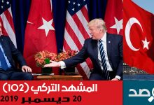 Photo of المشهد التركي 20 ديسمبر 2019