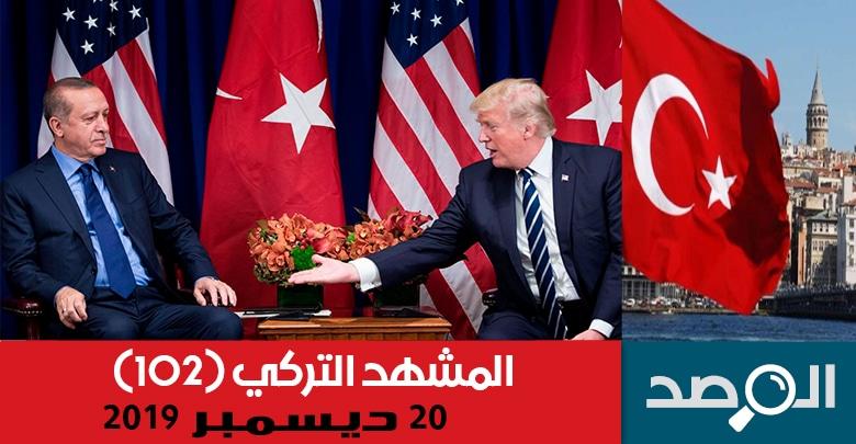 المشهد التركي20-12-2019