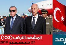 Photo of المشهد التركي 27 ديسمبر 2019