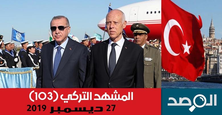 المشهد التركي 27-12-2019