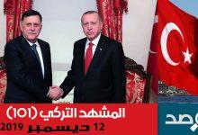 Photo of المشهد التركي 12 ديسمبر 2019