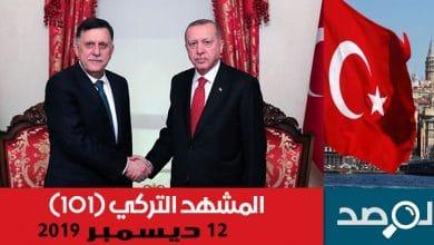 المشهد التركي 12