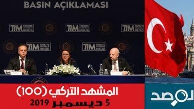 Photo of المشهد التركي 5 ديسمبر 2019
