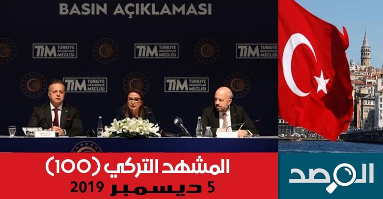 المشهد التركي 5 ديسمبر 2019
