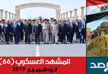 Photo of المشهد العسكري نوفمبر 2019