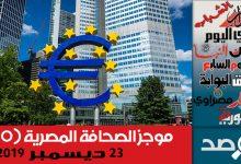 موجز الصحافة المصرية 23-12-2019