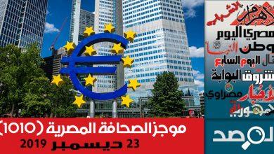 Photo of موجز الصحافة المصرية 23 ديسمبر 2019