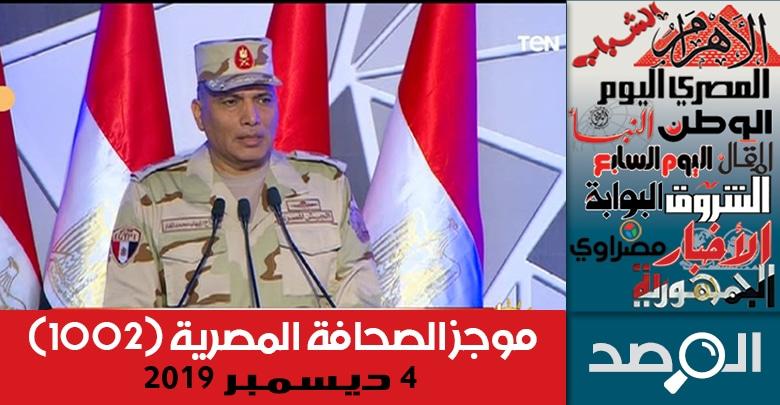 موجز الصحافة المصرية 4 ديسمبر 2019