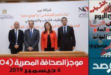 موجز الصحافة المصرية 6 ديسمبر 2019