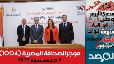 Photo of موجز الصحافة المصرية 6 ديسمبر 2019