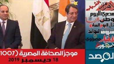 Photo of موجز الصحافة المصرية 18 ديسمبر 2019