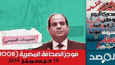 Photo of موجز الصحافة المصرية 19 ديسمبر 2019