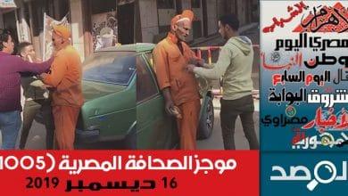 Photo of موجز الصحافة المصرية 16 ديسمبر 2019