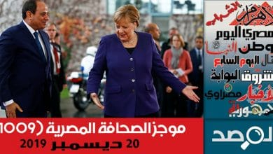 Photo of موجز الصحافة المصرية 20 ديسمبر 2019