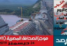 Photo of موجز الصحافة المصرية 24 ديسمبر 2019