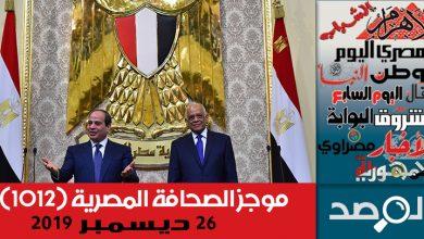Photo of موجز الصحافة المصرية 26 ديسمبر 2019