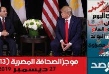 Photo of موجز الصحافة المصرية 27 ديسمبر 2019