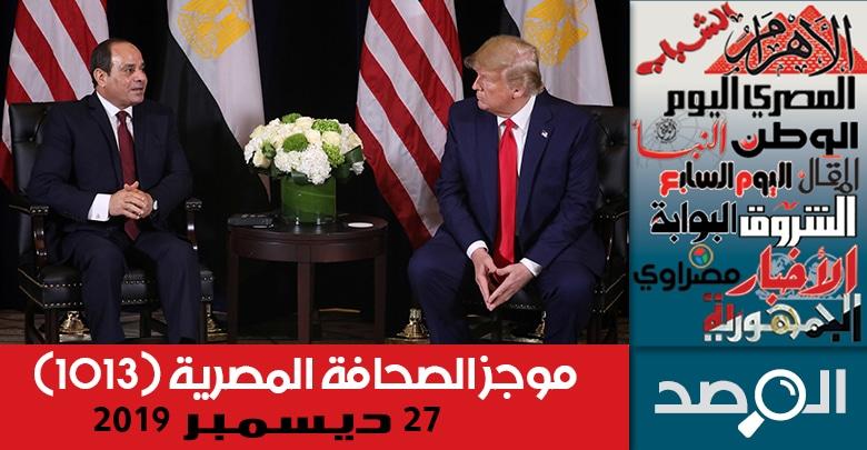 موجز الصحافة 27-12-2019