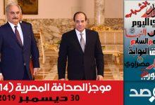 Photo of موجز الصحافة المصرية 30 ديسمبر 2019