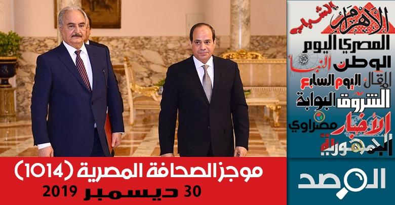 موجز الصحافة 30-12-2019