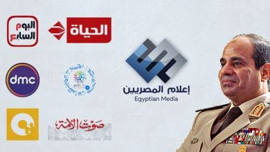 Photo of تفكيك اﻹعلام المصري في عهد السيسي