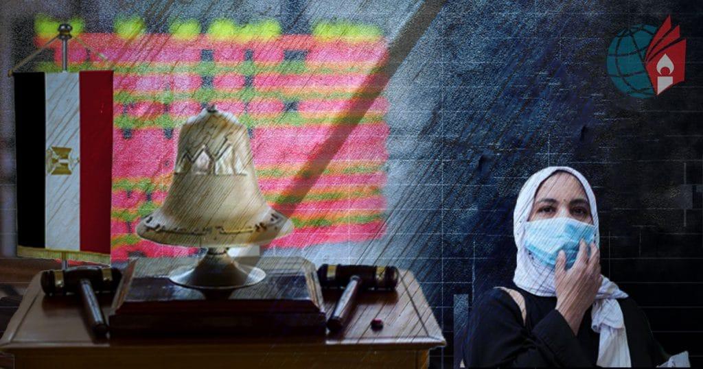 تداعيات فيروس كورونا على الاقتصاد المصري