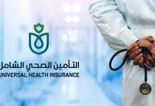 Photo of تقييم التشغيل التجريبي لنظام التأمين الصحي الشامل