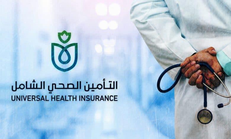 تقييم التأمين الصحي الشامل