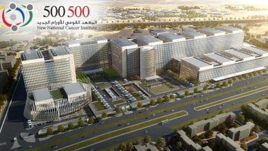 Photo of مشروع المعهد القومي للأورام 500500: الإشكاليات والمسارات