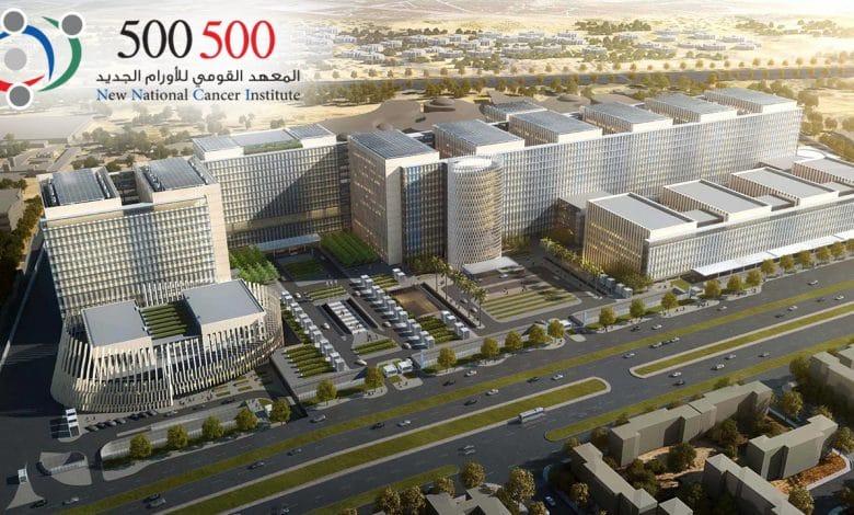 مشروع المعهد القومي للأورام 500500 الإشكاليات والمسارات