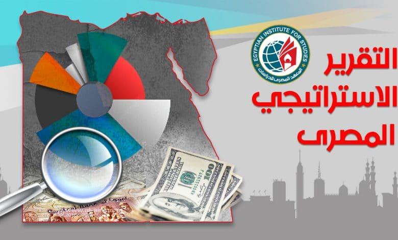التقرير الاستراتيجى المصري 2019