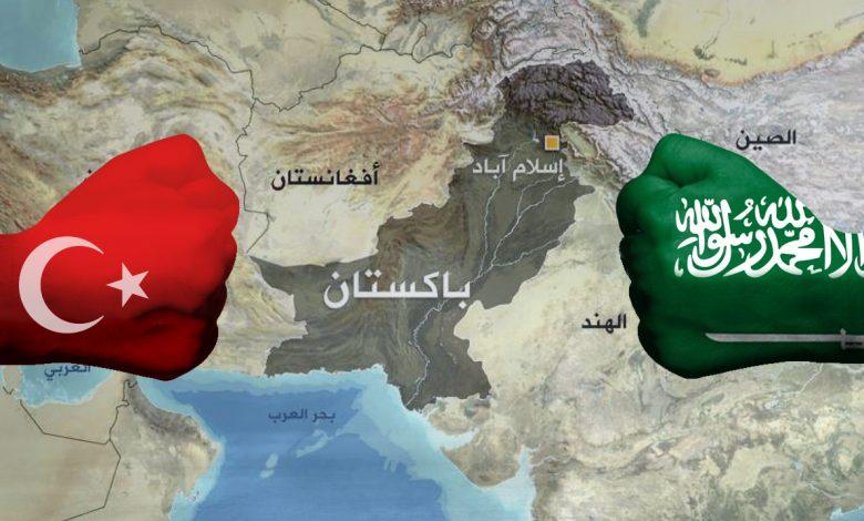 باكستان والتنافس الإقليمي بين تركيا والسعودية الإشكاليات والمسارات