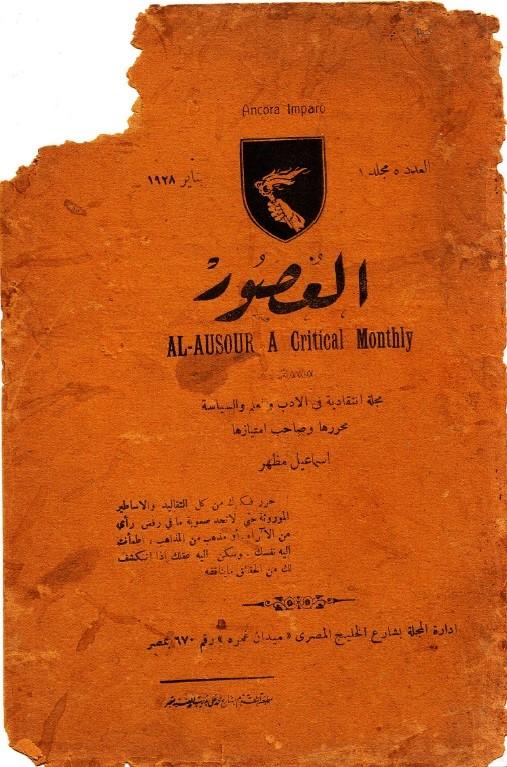 الإلحاد والملحدون في مصر (1) الجذور والتحولات-3