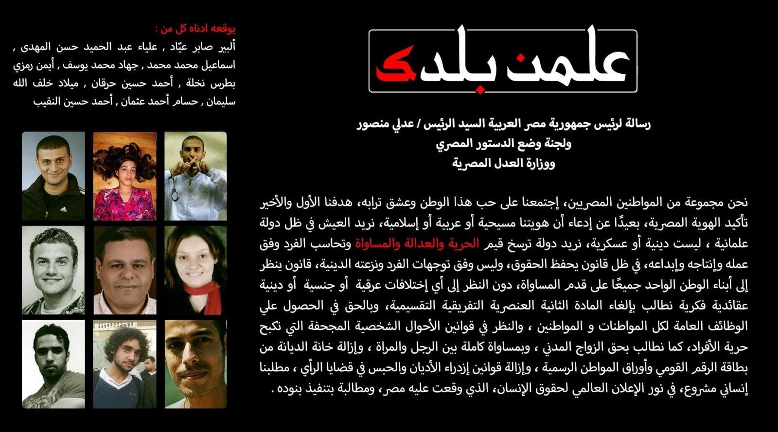 الإلحاد والملحدون في مصر (3) بين 25 يناير2011 و30 يونيو 2013-12