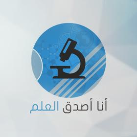 الإلحاد والملحدون في مصر (3): بين 25 يناير2011 و30 يونيو 2013 - 3 انا أصدق العلم