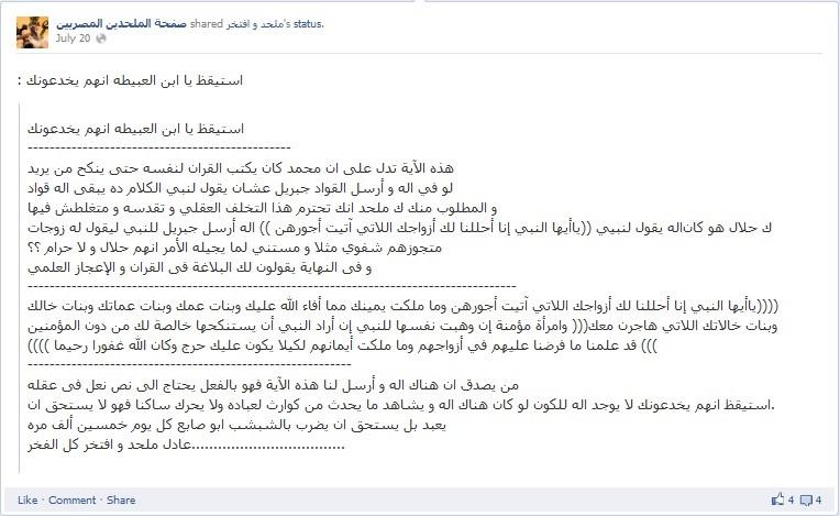 حساب ألبير صابر القديم، ونموذج من منشورات صفحة الملحدين المصريين التي كان يديرها صابر