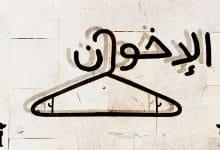 Photo of شماعة الإخوان ـ 7 سنوات من التضليل