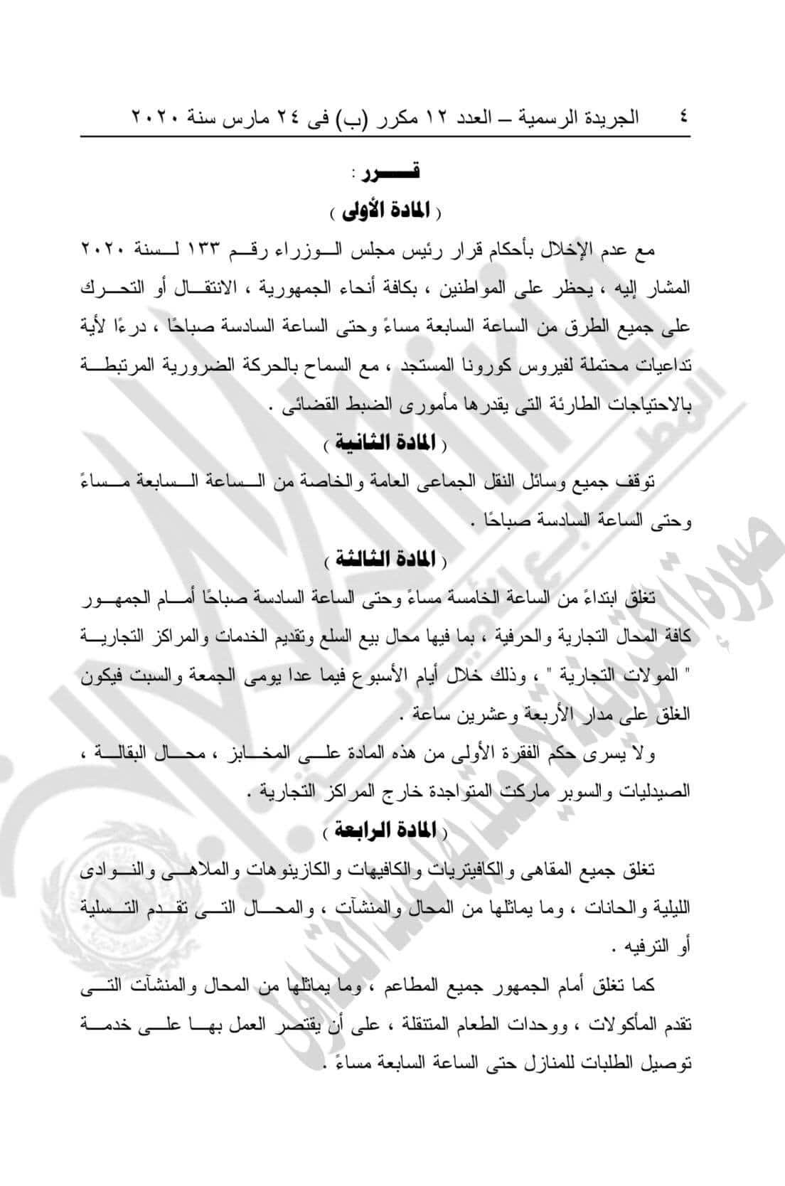 تداعيات فيروس كورونا على معيشة الإنسان المصري-1