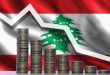 Photo of الاقتصاد اللبناني ـ مشاكل مزمنة وسيناريوهات سلبية