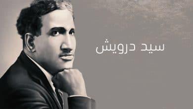 Photo of سيد درويش: فنان الشعب وإمام الملحنين