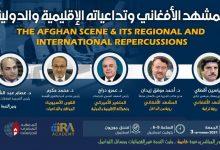 Photo of مداخلة د. ياسين أقطاي في ندوة المشهد الأفغاني وتداعياته الإقليمية والدولية